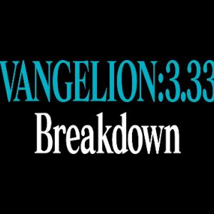 『エヴァQ 3.333』BD収録、新作映像特典『Breakdown』公開