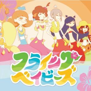 「フライングベイビーズ」DVD発売!福島県いわき市を舞台にフラダンスに打ち込む少女たちを 描いたアニメ