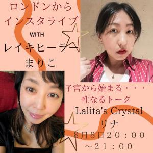 インスタライブ With まりこさん!