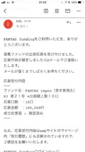crealから大型ファンド登場!FANTASfunding&jointα投資成功!不動産CFの時代!