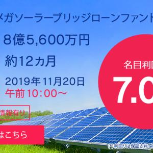 SBIソーシャルレンディングから大型太陽光発電ファンド!maneoと圧倒的に差がつき業界NO.1に!