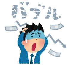 ソーシャルレンディングの失敗は致命傷、株式投資は失敗問題なし