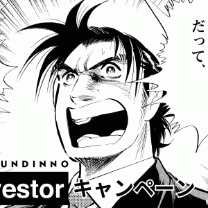 fundinno(ファンディーノ)の評判!ギフト券プレゼント!仕組み実績口コミリターン徹底解説!