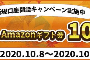 LENDEXから1000円分のギフト券プレゼントキャンペーン!10月31日まで!