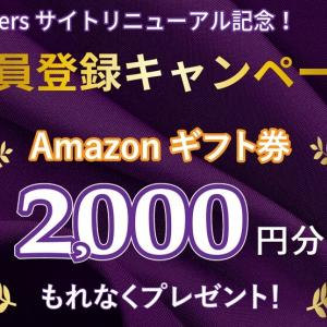 BANKERSから口座開設のみで2000円ギフト券プレゼント!危険で詐欺業者の可能性は!?やばい?!
