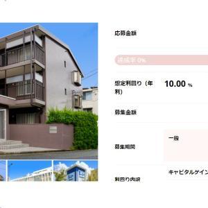 cozuchiの平塚ファンドはやばい?年利10%越えのファンドはあり?詐欺業者との違いを見極めよ!