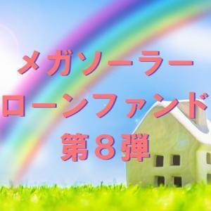 速報!東京地検特捜部がグリーンインフラレンディングの貸付先JCサービスを捜査と日刊ゲンダイが報道