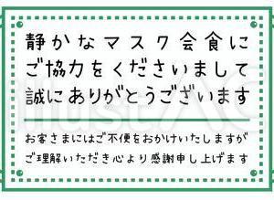 【無料配布】コロナ対策のPOP貼紙に「静かなマスク会食にご協力をくださいまして誠にありがとうございます」を追加しました(๑•᎑•๑)