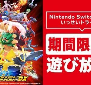 『ポッ拳』が無料で丸ごと遊べる!Nintendo Switch Online「いっせいトライアル」開催!
