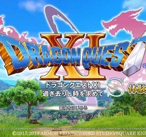 Switch版『ドラゴンクエストXI S』の無料体験版が配信開始!