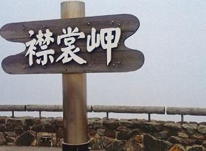 北海道一周チャリ旅(第二部)15日目~恵庭チャリダー三昧!