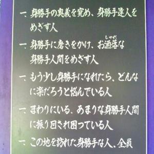 北海道プチカブ旅7日目~頑張ろう日本!頑張ろう上川!!