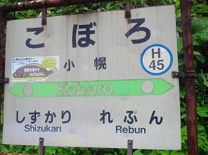 北海道カブ旅9日目~キングオブ秘境駅を目指せ!