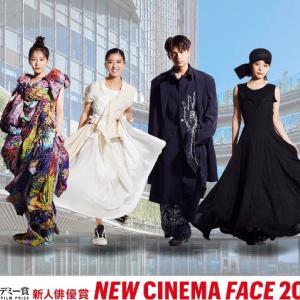 日本アカデミー賞 新人俳優賞「NEW CINEMA FACE 2020」お披露目~☆