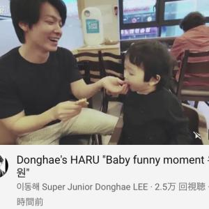 "Donghae's HARU""Baby funny moment ウウォン"" ~☆"