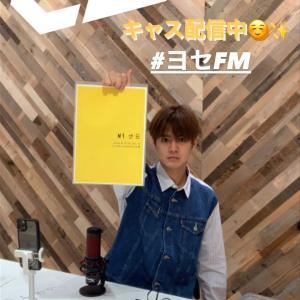 毎週水曜日のヨセFM&表紙の雑誌が続々発売に~☆
