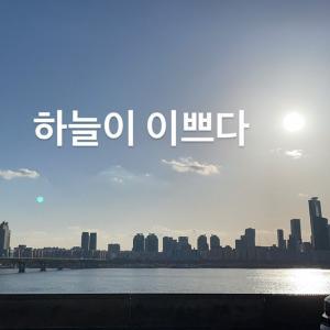 空が綺麗だ✧‧˚ Donghae IG story~☆