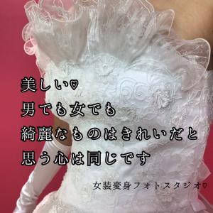 女装変身フォトスタジオ♡ドレス動画作成への昔々のからの夢物語
