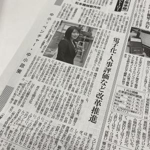 日刊工業新聞【事業承継ストーリー】に記事を掲載いただきました。