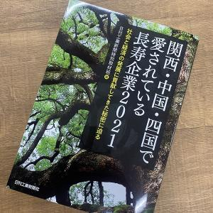 関西・中国・四国で愛されている長寿企業2021に弊社の記事が掲載されました。