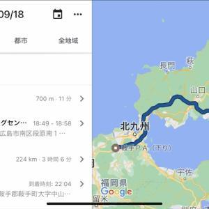 2020秋の行き当たりばったりな九州北部の旅 出発編