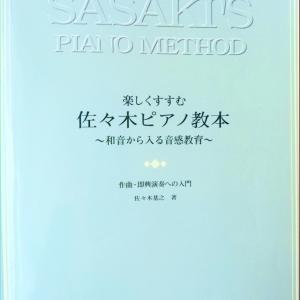 世界的にも珍しいピアノ教本