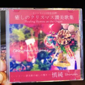 癒しのクリスマス讃美歌集のCD完成!!