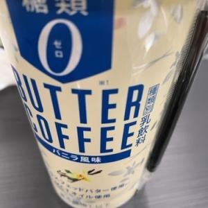55.0kg(開始後、133日目)−5.0kg☆バターコーヒー !ファミマ