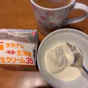 56.2kg(開始後、4日目)−0.8kg☆マスカルポーネチーズとmctオイルコーヒー!