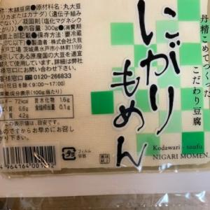 56.0kg(開始後、10日目)−0.0kg☆豆腐ライス作り☆