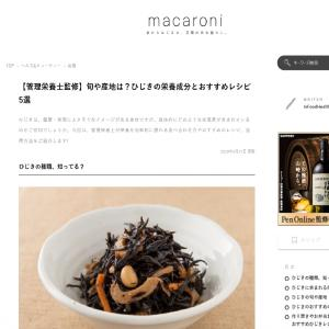 《掲載情報/macaroni》ひじきの栄養成分とおすすめレシピ