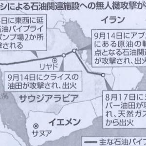 [桜R1/9/16]1/2【Front Japan 桜】韓国にニューヒーロー登場! / 皇后陛下、福島、そしてソフトボール