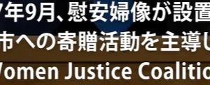 日本人のための情報戦入門「歴史戦争」編 >「中国人慰安婦捏造計画」オックスフォード大学を利用した情報工作 講師 山岡鉄秀