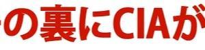 60分で世界の裏を読む「月刊 インテリジェンスレポート」> 「襲われるメディア関係者」香港が中国に完全に呑み込まれる日  講師 丸谷元人