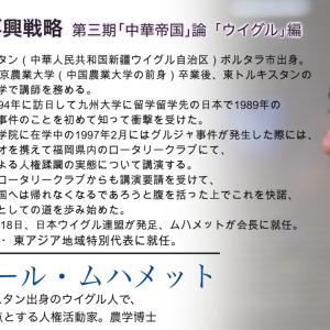 """日本再興戦略 第三期「中華帝国」論「ウイグル」編           Introduction「台湾を日本メディアだけが報道しない""""ウイグル問題""""」今、世界でなにが起きているのか?"""