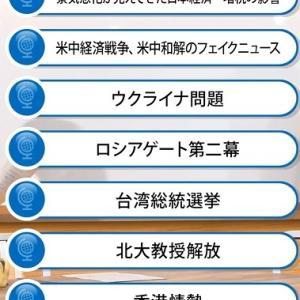 11月下旬号 藤井厳喜の「ワールド・フォーキャスト」>今回のアジェンダ