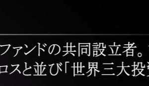 現代君主論 特別編「令和日本の大戦略」 第1章:日本の未来に関する嘘・ホント 北野幸伯>「日本の衰退は不可避?」有名投資家ジム・ロジャーズの大間違い...繁栄を取り戻す1stステップ