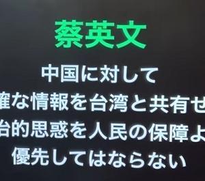 2020/01/23【武漢の新型肺炎】日本政府の対応遅過ぎ 蔡英文の対応スゴイ【及川幸久−BREAKING−】
