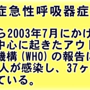 [R2/1/27]【ch桜北海道】新型コロナウィルスの真実と中国の嘘