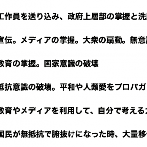 [R2/1/28]【ch桜北海道】サイレント・インベージョン ~静かなる侵略~