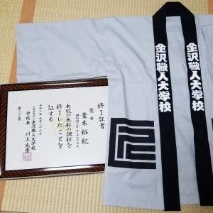 金沢職人大学 畳科 卒業しました。
