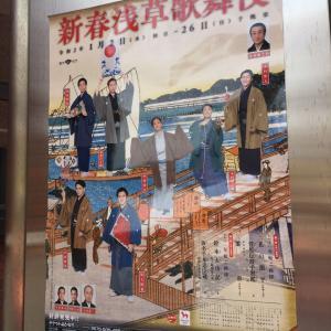 新春浅草歌舞伎開催中