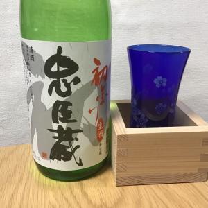 忠臣蔵初しぼり♡奥藤商事♡カラフルポスト♡誕生花(シクラメン)