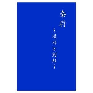 「項羽と劉邦」最新刊販売開始になりました