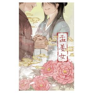 短編小説『孟姜女(モウキョウジョ)』販売開始になりました