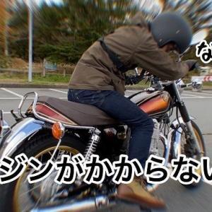 今のバイクはバッテリー切れでキックでもエンジンがかからない!?押しがけも無理?