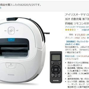 買って後悔。酷いロボット掃除機です。【アイリスオーヤマ IC-R01】