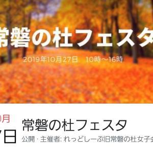 【予約受付】10/27(日)常盤の杜フェスタ⛩守護神アートセッション