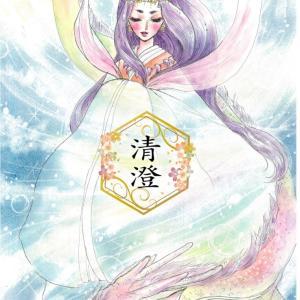 12月の神様アート~浄化の女神様の特別セット~限定20セット受付スタート!