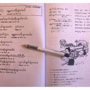 久しぶりにミャンマー語の勉強をー。(自習)